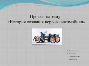 Проект на тему: «История создания первого автомобиля» Выполнил ученик 3 «А» к