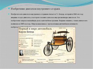 Изобретение двигателя внутреннего сгораня. Изобретателем двигателя внутреннег