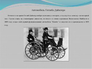 Автомобиль Готлиба Даймлера Почти в то же время Готлиб Даймлер изобрел велос