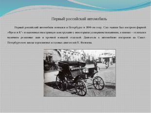Первый российский автомобиль Первый российский автомобиль появился в Петербу
