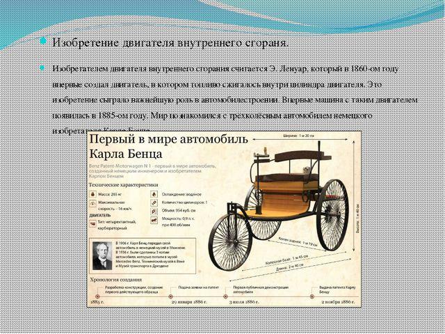 Изобретение двигателя внутреннего сгораня. Изобретателем двигателя внутреннег...