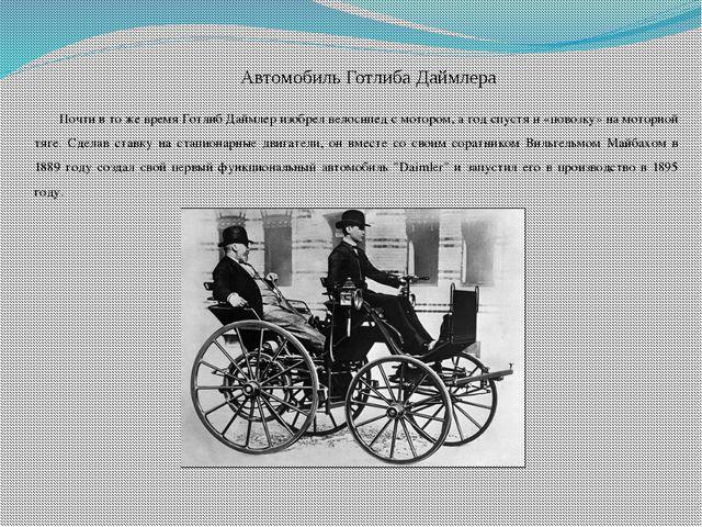 Автомобиль Готлиба Даймлера Почти в то же время Готлиб Даймлер изобрел велос...