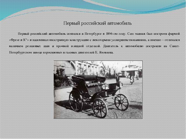 Первый российский автомобиль Первый российский автомобиль появился в Петербу...