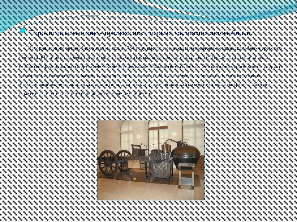 Паросиловые машины - предвестники первых настоящих автомобилей. История перв...
