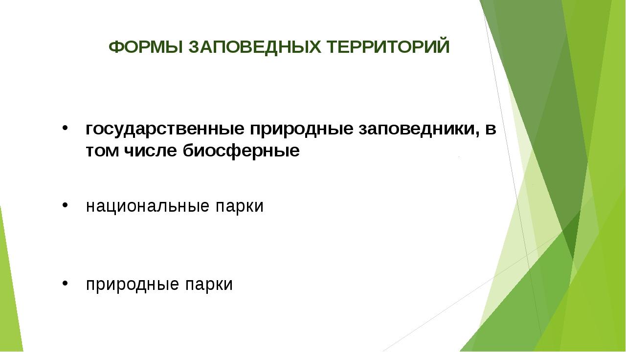 ФОРМЫ ЗАПОВЕДНЫХ ТЕРРИТОРИЙ государственные природные заповедники, в том числ...
