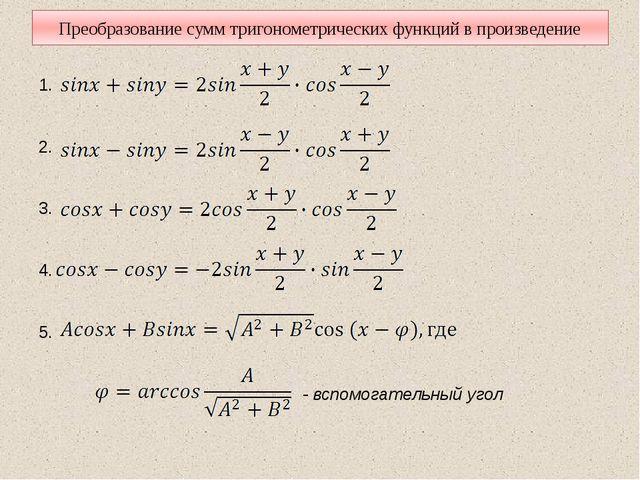 Преобразование сумм тригонометрических функций в произведение 1. 2. 3. 4. 5....