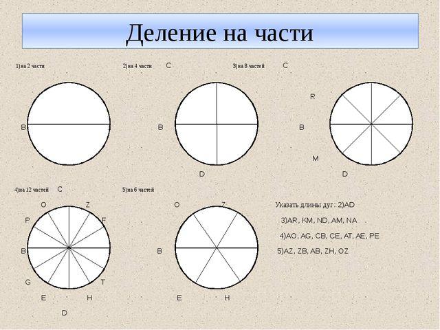 Деление на части 1)на 2 части 2)на 4 части С 3)на 8 частей С R K В А В А В A...