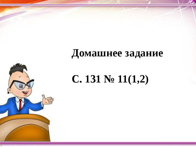 Домашнее задание С. 131 № 11(1,2)