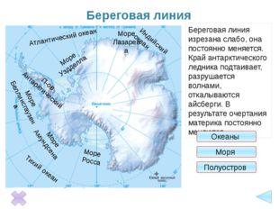 Тихий океан Атлантический океан Индийский океан Практикум по теме «ГП. Откры