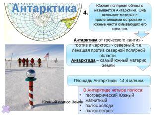 Антарктика Южная полярная область называется Антарктика. Она включает матери