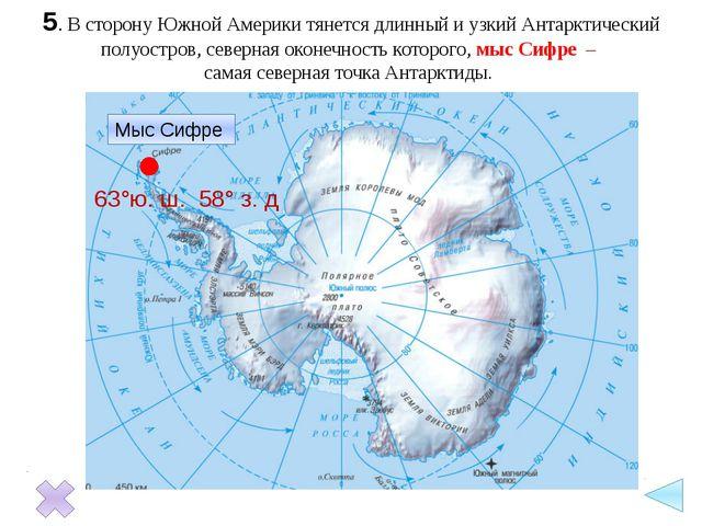 Мыс Сифре 63°ю. ш. 58° з. д 5. В сторону Южной Америки тянется длинный и узк...