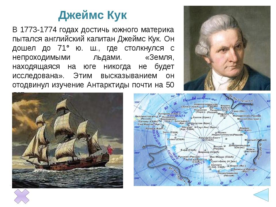 В 1773-1774 годах достичь южного материка пытался английский капитан Джеймс...