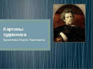 Картины художника Брюллова Карла Павловича