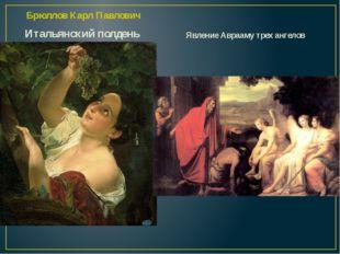 Брюллов Карл Павлович Итальянский полдень Явление Аврааму трех ангелов
