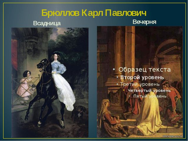 Брюллов Карл Павлович Всадница Вечерня