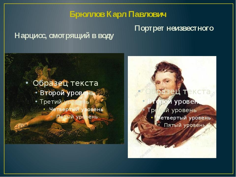 Брюллов Карл Павлович Нарцисс, смотрящий в воду Портрет неизвестного