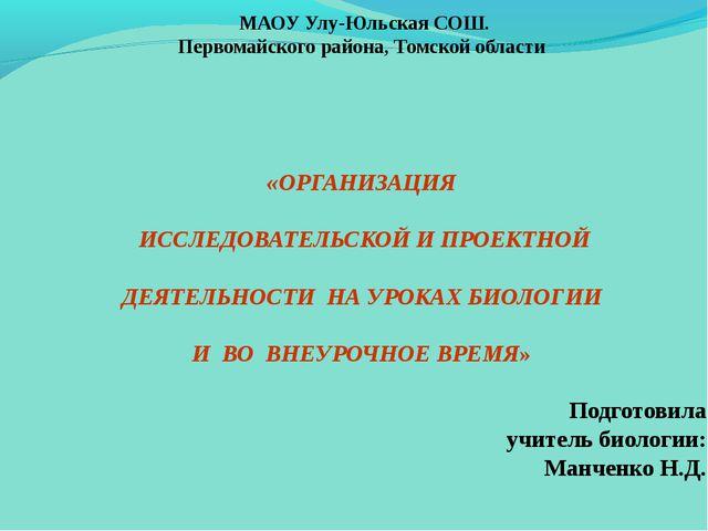 МАОУ Улу-Юльская СОШ. Первомайского района, Томской области        «О...