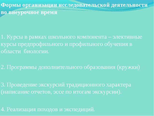 Формы организации исследовательской деятельности во внеурочное время 1. Курсы...