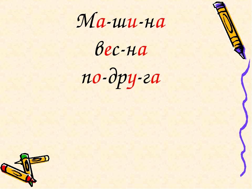 Ма-ши-на вес-на по-дру-га
