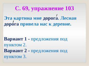 С. 69, упражнение 103 Эта картина мне дорога. Лесная дорога привела нас к дер