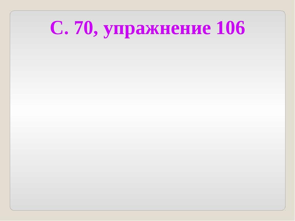 С. 70, упражнение 106