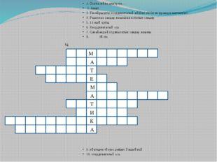 1. Осьтік және центрлік ... 2. Амал 3. Тік бұрышты координаталық жүйені енгіз