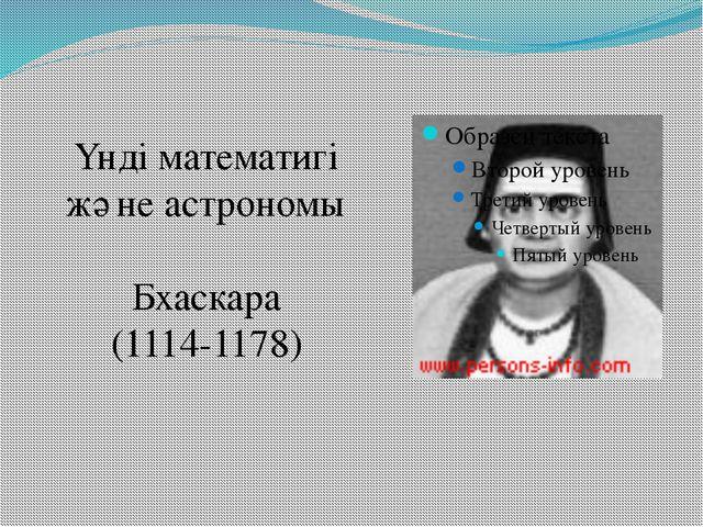 Үнді математигі және астрономы Бхаскара (1114-1178)