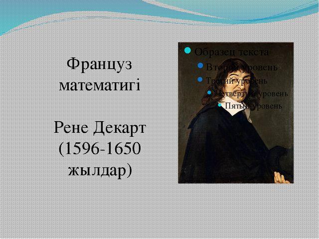 Француз математигі Рене Декарт (1596-1650 жылдар)