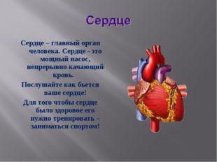 Сердце – главный орган человека. Сердце - это мощный насос, непрерывно качающ