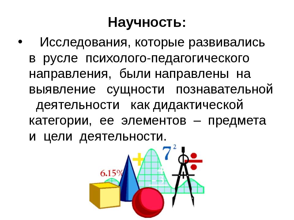 Научность: Исследования, которые развивались в русле психолого-педагогическог...