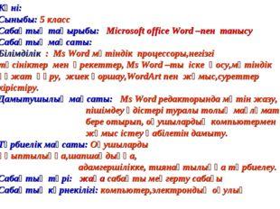 Күні: Сыныбы: 5 класс Сабақтың тақырыбы: Microsoft office Word –пен танысу Са
