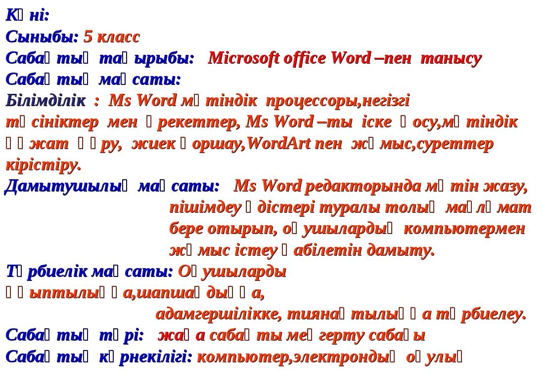 Күні: Сыныбы: 5 класс Сабақтың тақырыбы: Microsoft office Word –пен танысу Са...