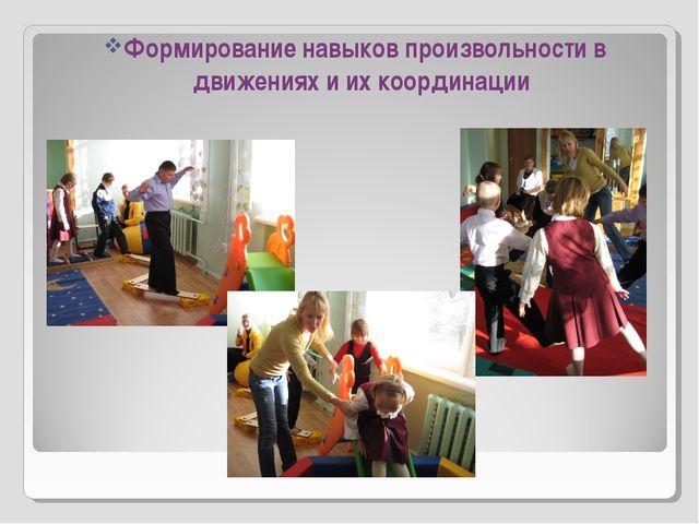 Формирование навыков произвольности в движениях и их координации