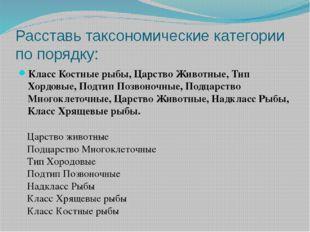 Расставь таксономические категории по порядку: Класс Костные рыбы, Царство Жи