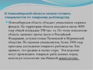 В Новосибирской области начали готовить специалистов по товарному рыбоводству