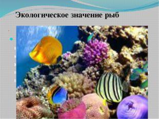 . Из приблизительновидов костистых рыб, обитающих на нашей планете, жизнь 6-8