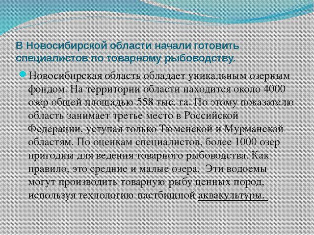 В Новосибирской области начали готовить специалистов по товарному рыбоводству...