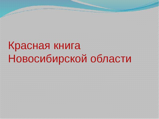 Красная книга Новосибирской области