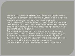 Кроме того, в Вооруженных Силах России есть ритуалы и традиции, о которых не