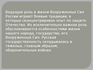 Ведущую роль в жизни Вооруженных Сил России играют боевые традиции, в которых