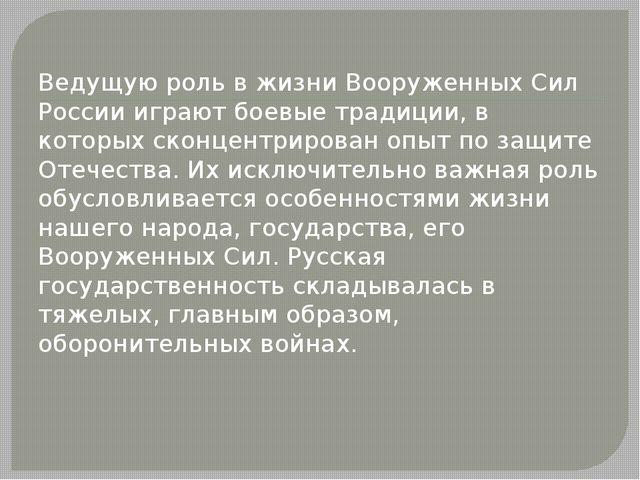 Ведущую роль в жизни Вооруженных Сил России играют боевые традиции, в которых...