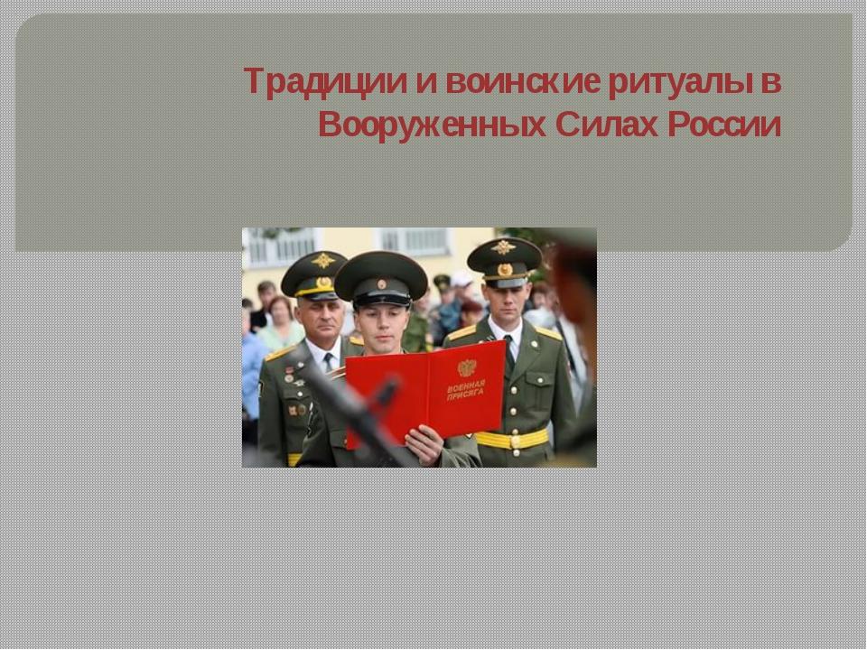 Традиции и воинские ритуалы в Вооруженных Силах России