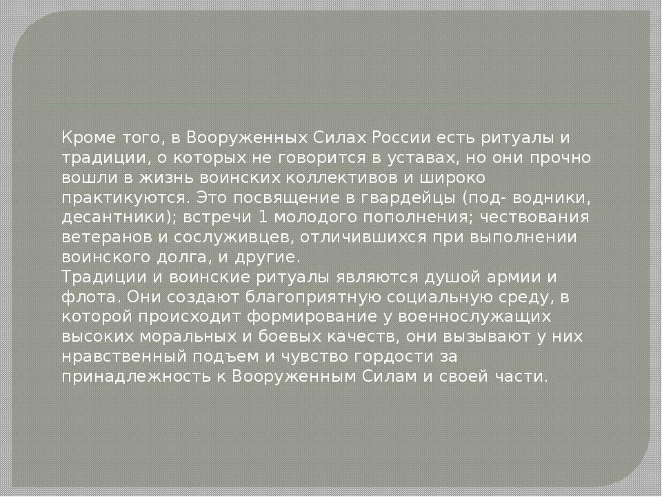 Кроме того, в Вооруженных Силах России есть ритуалы и традиции, о которых не...