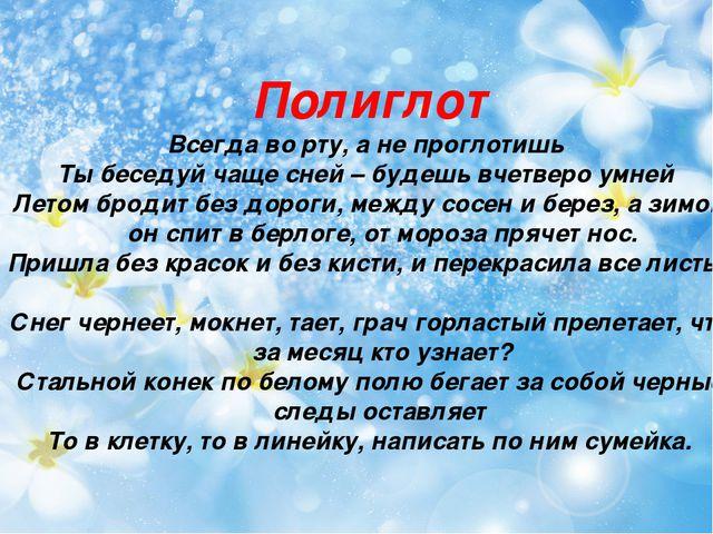 Полиглот Всегда во рту, а не проглотишь Ты беседуй чаще сней – будешь вчетвер...