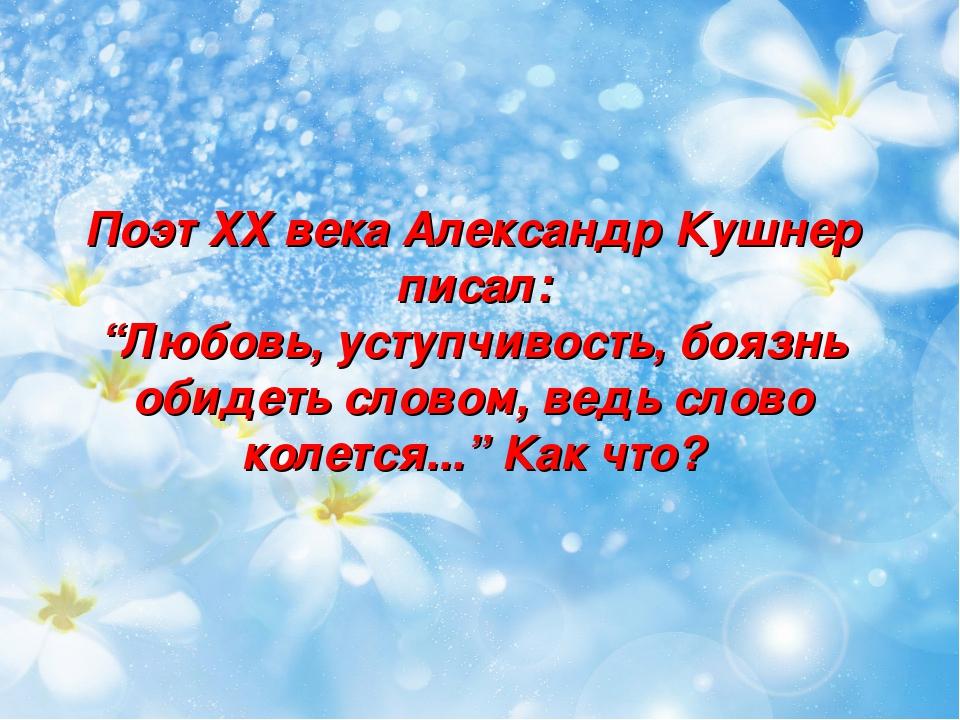 """Поэт XX века Александр Кушнер писал: """"Любовь, уступчивость, боязнь обидеть сл..."""