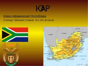 ЮАР Южно-Африканская Республика Столица: Претория (Тсване) S=1.221 мл.кв.км