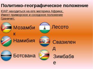 Политико-географическое положение ЮАР находиться на юге материка Африка; Имее