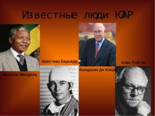 Известные люди ЮАР Нельсон Мандела Кристиан Барнард Алан Пэйтон Фредерик Де К