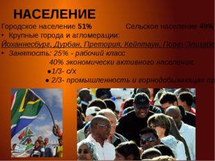 НАСЕЛЕНИЕ Городское население 51% Сельское население 49% Крупные города и агл
