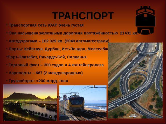 ТРАНСПОРТ Транспортная сеть ЮАР очень густая Она насыщена железными дорогами...